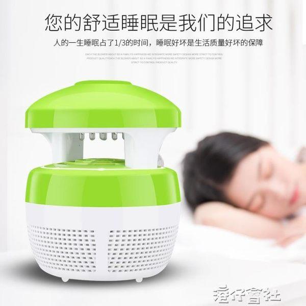 滅蚊燈驅蚊器家用室內嬰兒孕婦靜音滅蠅燈插電式物理光催化usb  港仔會社