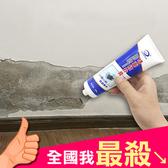 補牆膏 補牆漆 裂痕膏 油漆 填縫劑  DIY修復 牆壁 修復裂縫 補漆 牆面修補膏【L132】米菈生活館