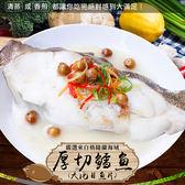 冰島鱈魚片(扁鱈)/特大片厚切3L (540g±10%/片)#蒸破布子#乾煎#沾粉油炸