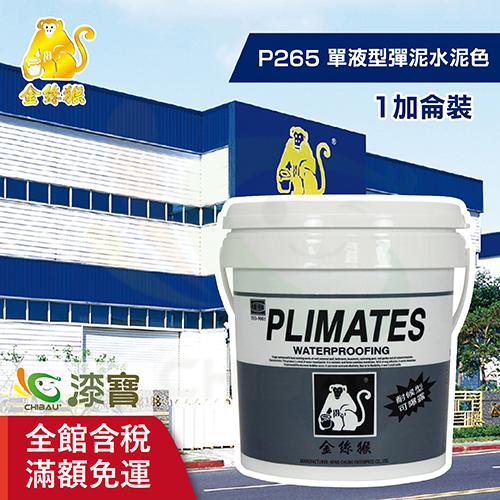 【漆寶】金絲猴│單液型彈性水泥P-265水泥色 (1加侖裝)