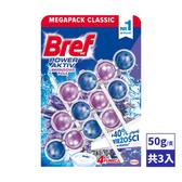 BREF馬桶消臭清潔球-薰衣草香(50g*3)X3組