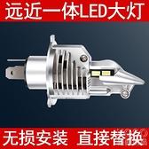 汽車LED燈 汽車改裝12V遠近一體無線戰斗機超亮h4 led大燈24V貨車強光前燈泡 618大促銷