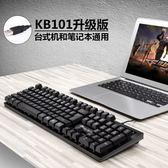鍵盤 海志有線鍵盤普通家用商務辦公室用USB接口台式電腦筆記本通用打字鍵盤防水耐用薄膜鍵盤