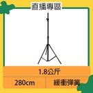 280cm 緩衝彈簧 大型燈架 腳架 (適環型燈 棚燈 LED燈 直播 遠距教學 視訊 燈光架設) 280公分 L288