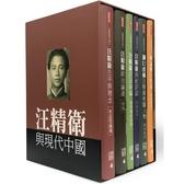 汪精衛與現代中國套書1 6冊(精裝)