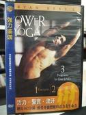 挖寶二手片-P15-103-正版DVD-其他【強力瑜珈】-瑜珈名師-布萊恩凱斯特(直購價)
