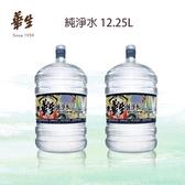 桶裝水 華生純淨水 桃園 桶裝水 新竹 飲水機 特惠組 配送全台 桃園新竹 桶裝水