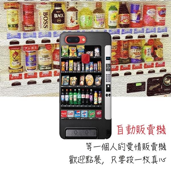 [r15pro 軟殼] OPPO R15 Pro CPH1831 手機殼 外殼 保護套 自動販賣機