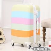 行李箱 彩虹拉桿箱萬向輪旅行箱包行李箱包PC可愛皮箱韓國女20寸24寸 交換禮物