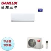 【台灣三洋空調】3-5坪 2.2KW 定頻一對一冷專冷氣《SAC/E-22S》年耗電670全機3年保固