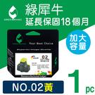 [Greenrhino 綠犀牛]for HP NO.02 (C8773WA) 黃色高容量環保墨水匣