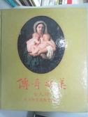 【書寶二手書T4/藝術_ZDI】傳奇之美 : 女人頌 : 西洋繪畫與雕塑特展_故宮博物院