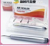 牙科氣動潔牙機口腔器械材料高頻洗牙器超聲波潔牙機美牙儀2/4孔 易家樂