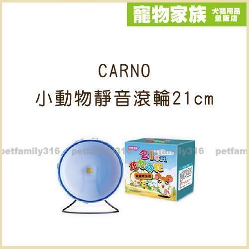 寵物家族-CARNO小動物靜音滾輪21cm
