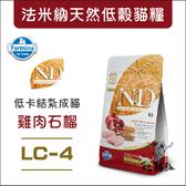Farmina法米納LC-4[雞肉石榴天然成貓糧,10kg] 產地:義大利