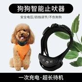 自動止吠器電擊項圈防止狗叫驅狗器防狗咬神器中小型犬 『優尚良品』