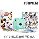 菲林因斯特《mini 9 迪士尼套餐組》富士拍立得 相機 fujifilm instax 平行輸入一年保固