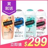 femfresh 芳芯 私密潔膚露(250ml) 款式可選【小三美日】原價$450