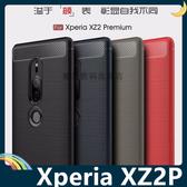 SONY Xperia XZ2 Premium 戰神碳纖保護套 軟殼 金屬髮絲紋 軟硬組合 防摔全包款 矽膠套 手機套 手機殼