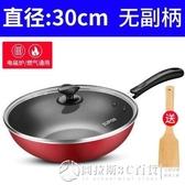 炒菜鍋 不粘鍋家用平底炒鍋電磁爐煤氣灶通用不粘炒菜鍋 圖拉斯3C百貨