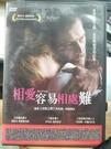 挖寶二手片-0B03-367-正版DVD-電影【相愛容易相處難】-娜歐米費雷薩米歐 伊利亞海薇莉亞(直購價)