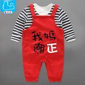嬰兒春秋夏長袖男女寶寶外出服嬰幼兒背帶褲套裝 AD685『毛菇小象』