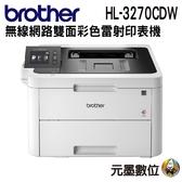 【限時促銷 ↘8990元】Brother HL-L3270CDW 無線網路雙面彩色雷射印表機 不適用登錄活動