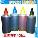 九鎮資訊 Brother 100cc 防水魔珠 奈米填充墨水
