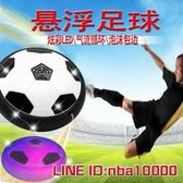 兒童足球玩具懸浮足球彈射對打對戰玩具雙人室內男孩運動玩具親子 年終狂歡盛典