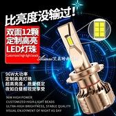 汽車LED大燈超亮h1h4h7h11遠近光一體激光強光車燈泡9012改裝9005 快速出貨
