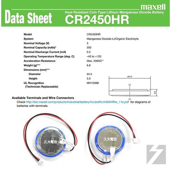 ✚久大電池❚ 日本 萬勝 Maxell CR2450HR 3V 帶接頭 一次性鋰電 【PLC工控電池】MA9