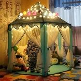 遊戲帳篷 兒童六角帳篷公主超大城堡游戲屋室內外寶寶房子玩具屋生日禮物 mks韓菲兒