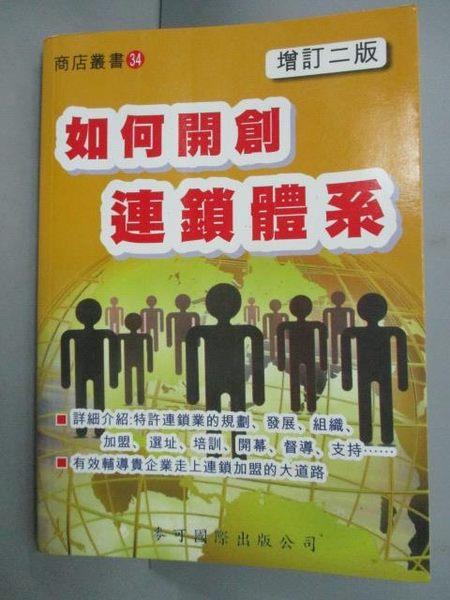 【書寶二手書T8/行銷_GOQ】如何開創連鎖體系_陳立國、黃憲仁