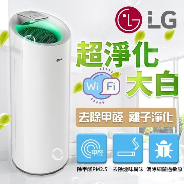 LG樂金 Wi-Fi遠控版 空氣清淨機 超淨化大白AS401WWJ1