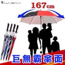 巨無霸超級無敵特大傘-防風高爾夫球傘-PG自動傘-晴雨傘直立傘商務傘【JOANNE就愛你】A6030