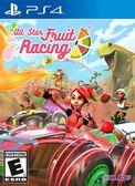 PS4 全明星水果賽車(美版代購)