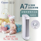限時單機下殺 /【Opure 臻淨】A7免耗材靜電集塵電漿抑菌DC直流節能空氣清淨機