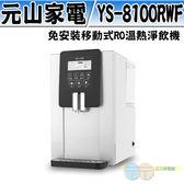 元元家電館 元山 免安裝移動式RO淨飲機 YS-8100RWF