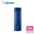 象印*0.5L*SLiT不鏽鋼真空保溫杯(SM-AGE50-AC藍)