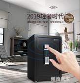 安信威保險櫃家用小型監控指紋密碼保險箱60cm辦公入牆夾萬全鋼MBS『潮流世家』
