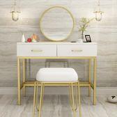 北歐梳妝台桌椅組合臥室小戶型迷你簡易公主網紅鐵藝化妝桌鏡白色igo 【PINKQ】