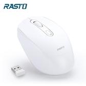 【RASTO】RM10 超靜音無線滑鼠(白)