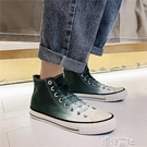 春季新款高筒男鞋漸變色百搭學生帆布鞋韓版小白鞋子男板鞋潮 【618特惠】