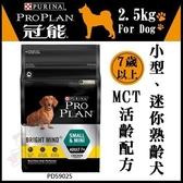 【任兩件送涼墊*1】 *WANG*冠能PROPLAN《小型及迷你熟齡犬7+MCT活齡配方》2.5kg