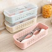 家用廚房餐具收納盒筷子盒塑料筷子籠帶蓋防塵居家鏤空瀝水筷架 夏洛特