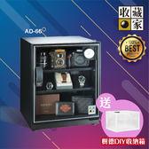 暑期防潮買就送  買收藏家AD-66 送樹德經典DIY收納盒 電子防潮箱 五年保固