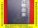 全新書博民逛書店萬物由來(新版)Y27913 天豪著 山東人民出版社 ISBN: