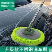 彎桿洗車拖把不傷車軟毛伸縮式加長汽車刷子專用刷車擦車清洗工具ATF 青木鋪子