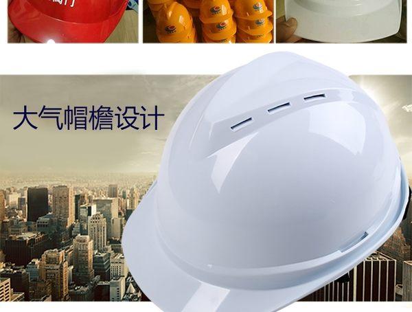 安全帽 V型 帶透氣孔ABS安全帽 施工工地帽 防砸帽排汗涼爽 免費印字