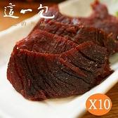 【南紡購物中心】【這一包】頂級牛肉乾 超值10入(附專用叉)(即期品)